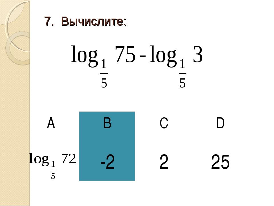 7. Вычислите: АBCD -2225
