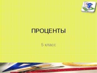 ПРОЦЕНТЫ 5 класс * составитель Мяснянкина Нина Петровна составитель Мяснянкин
