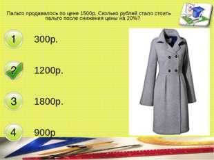 Пальто продавалось по цене 1500р. Сколько рублей стало стоить пальто после сн