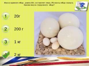 Масса куриного яйца , равна 60г, составляет лишь 3% массы яйца страуса. Каков