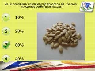 Из 50 посеянных семян огурца проросло 40. Сколько процентов семян дали всходы