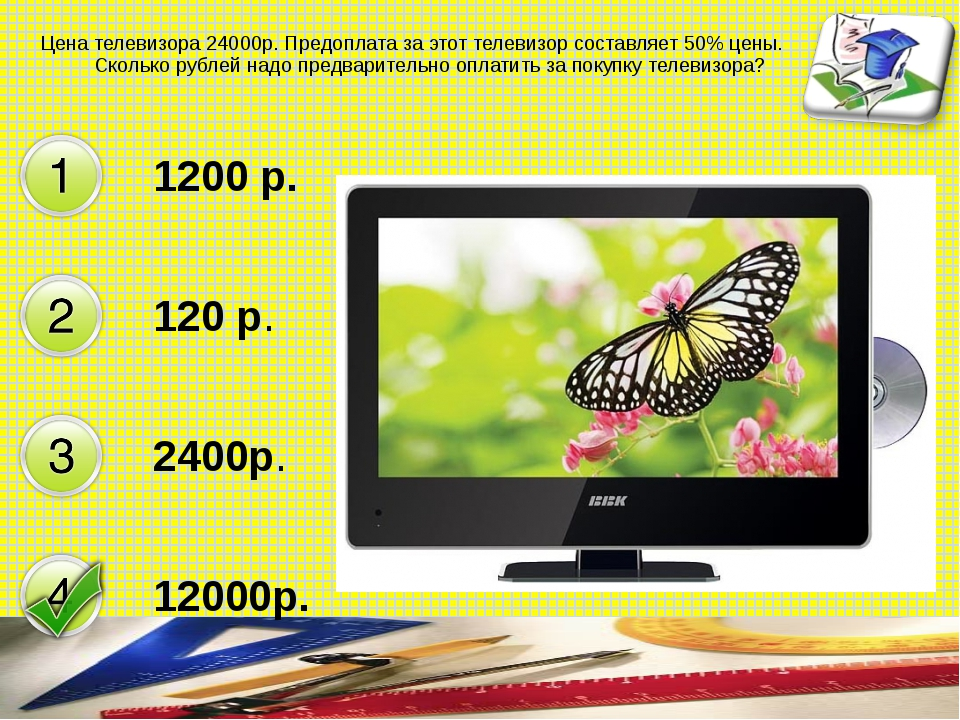 Цена телевизора 24000р. Предоплата за этот телевизор составляет 50% цены. Ско...