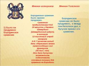 Бородинское сражение было заранее продумано. Сражению предшествовал бой 24 ав