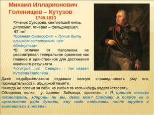 Михаил Илларионович Голенищев – Кутузов 1745-1813 Ученик Суворова, светлейший