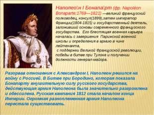 Наполео́н I Бонапа́рт (фр. Napoléon Bonaparte;1769—1821) —великий французский