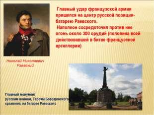 Главный монумент русским воинам, Героям Бородинского сражения, на батарее Рае