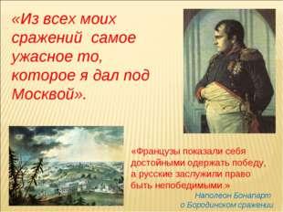 «Из всех моих сражений самое ужасное то, которое я дал под Москвой». «Француз