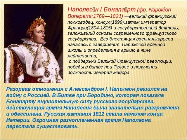 Наполео́н I Бонапа́рт (фр. Napoléon Bonaparte;1769—1821) —великий французский...