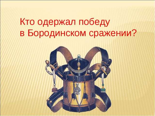 Кто одержал победу в Бородинском сражении?