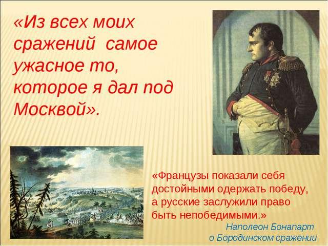 «Из всех моих сражений самое ужасное то, которое я дал под Москвой». «Француз...