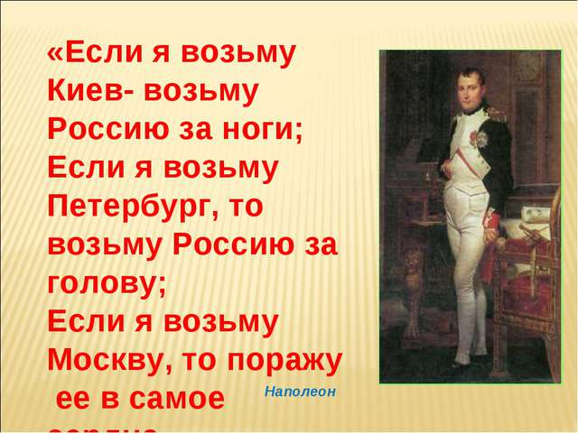 «Если я возьму Киев- возьму Россию за ноги; Если я возьму Петербург, то возьм...
