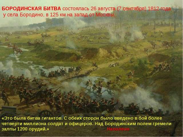 БОРОДИНСКАЯ БИТВА состоялась 26 августа (7 сентября) 1812 года у села Бородин...