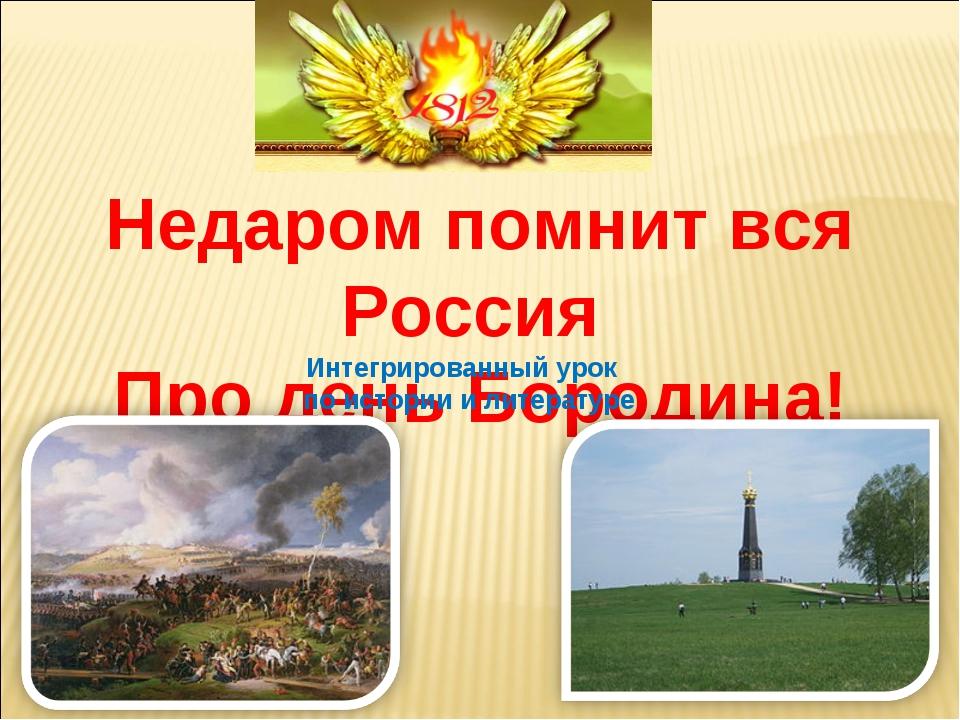 Недаромпомнит вся Россия Про день Бородина! Интегрированный урок по истории...