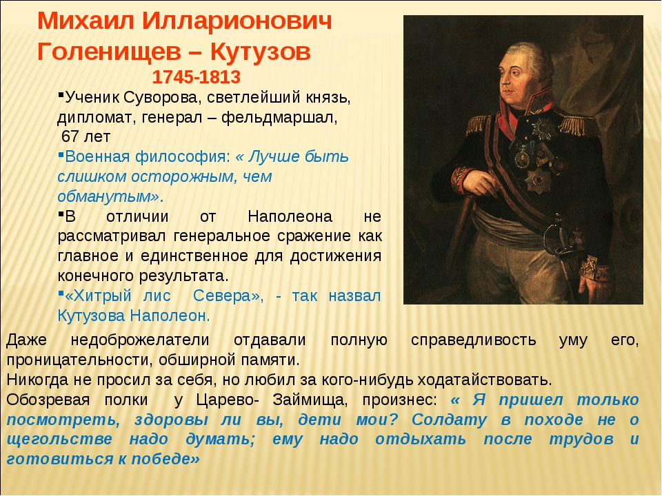 Михаил Илларионович Голенищев – Кутузов 1745-1813 Ученик Суворова, светлейший...