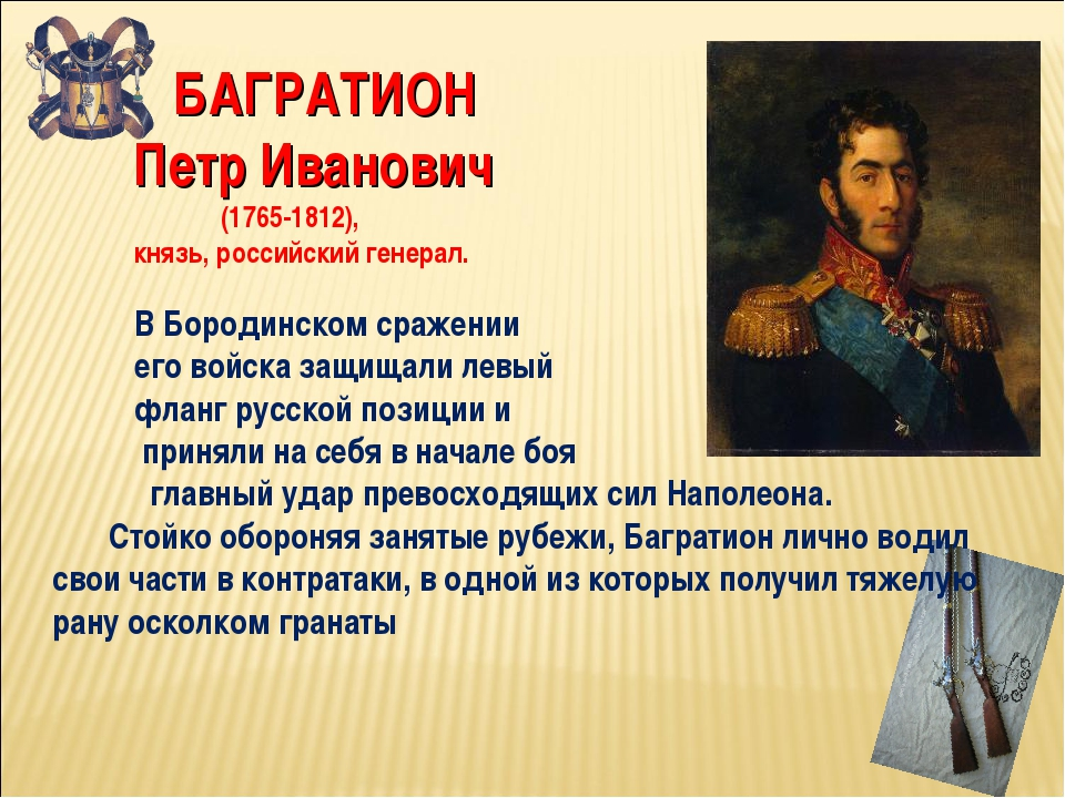 БАГРАТИОН Петр Иванович (1765-1812), князь, российский генерал. В Бородинско...