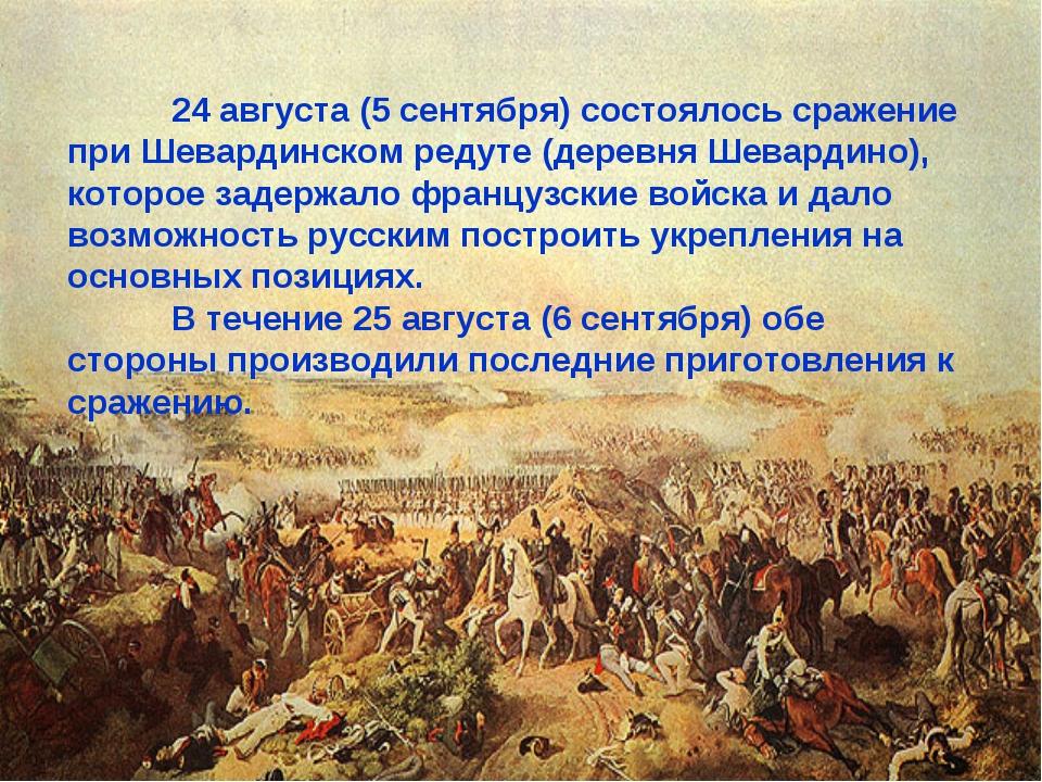 24 августа (5 сентября) состоялось сражение при Шевардинском редуте (деревня...