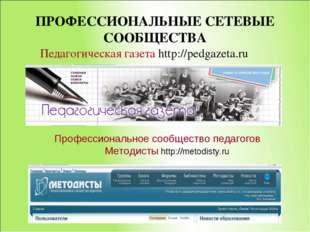 ПРОФЕССИОНАЛЬНЫЕ СЕТЕВЫЕ СООБЩЕСТВА Педагогическая газета http://pedgazeta.ru