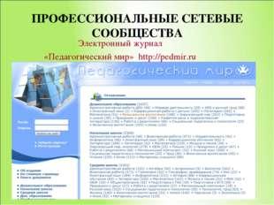 ПРОФЕССИОНАЛЬНЫЕ СЕТЕВЫЕ СООБЩЕСТВА Электронный журнал «Педагогический мир» h