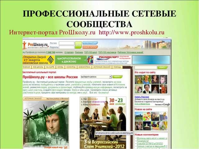 ПРОФЕССИОНАЛЬНЫЕ СЕТЕВЫЕ СООБЩЕСТВА Интернет-портал ProШколу.ru http://www.pr...