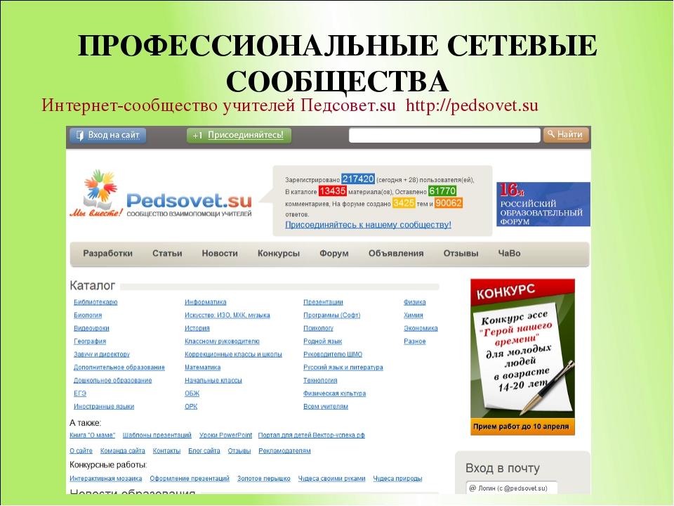ПРОФЕССИОНАЛЬНЫЕ СЕТЕВЫЕ СООБЩЕСТВА Интернет-сообщество учителей Педсовет.su...