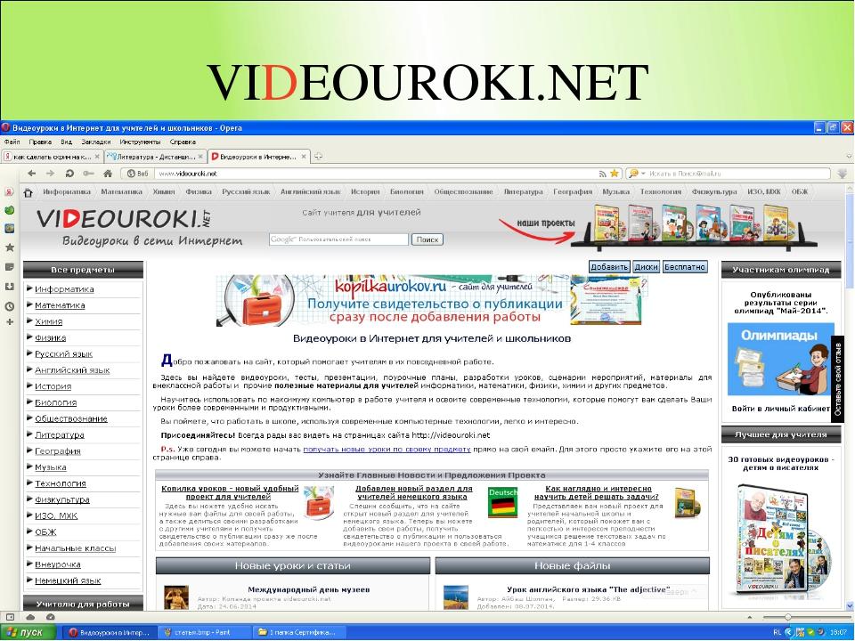 VIDEOUROKI.NET