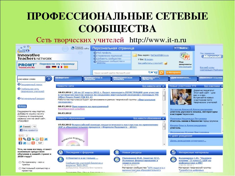 ПРОФЕССИОНАЛЬНЫЕ СЕТЕВЫЕ СООБЩЕСТВА Сеть творческих учителей http://www.it-n.ru