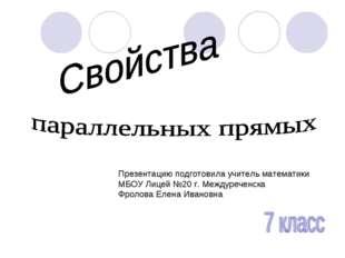 Презентацию подготовила учитель математики МБОУ Лицей №20 г. Междуреченска Фр