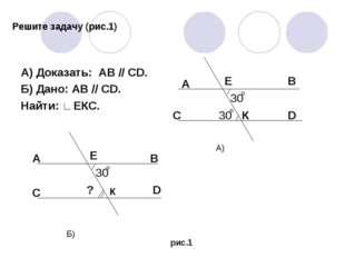 Решите задачу (рис.1) А) Доказать: АВ // СD. Б) Дано: АВ // СD. Найти: ∟ЕКС.