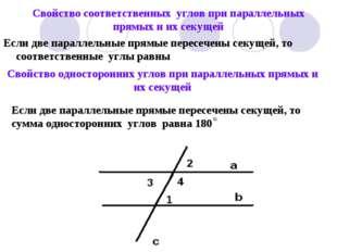 Свойство соответственных углов при параллельных прямых и их секущей Если две