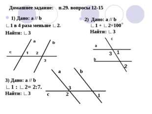 Домашнее задание: п.29. вопросы 12-15 1) Дано: а // b ∟1 в 4 раза меньше ∟2.