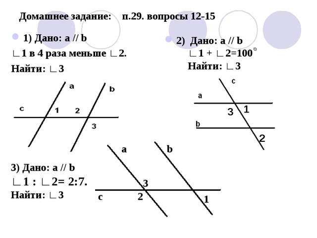 Домашнее задание: п.29. вопросы 12-15 1) Дано: а // b ∟1 в 4 раза меньше ∟2....