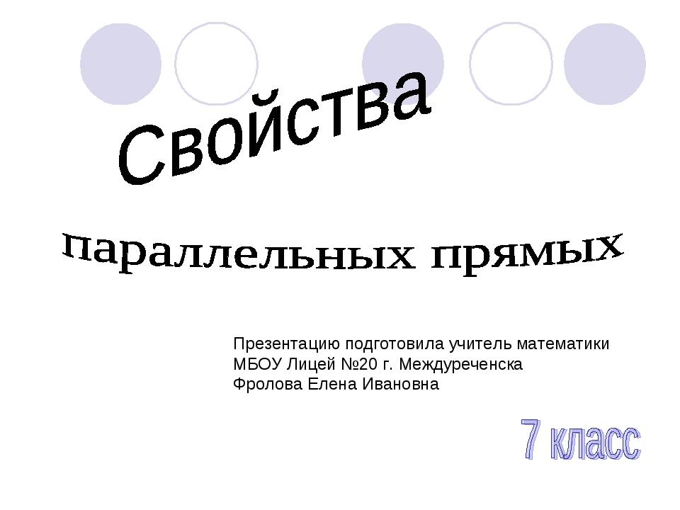Презентацию подготовила учитель математики МБОУ Лицей №20 г. Междуреченска Фр...