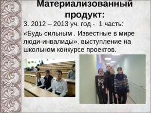 Материализованный продукт: 3. 2012 – 2013 уч. год - 1 часть: «Будь сильным .