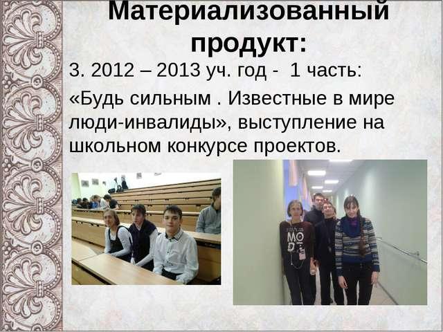 Материализованный продукт: 3. 2012 – 2013 уч. год - 1 часть: «Будь сильным ....