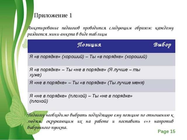 Приложение 1 Анкетирование педагогов проводится следующим образом: каждому ра...