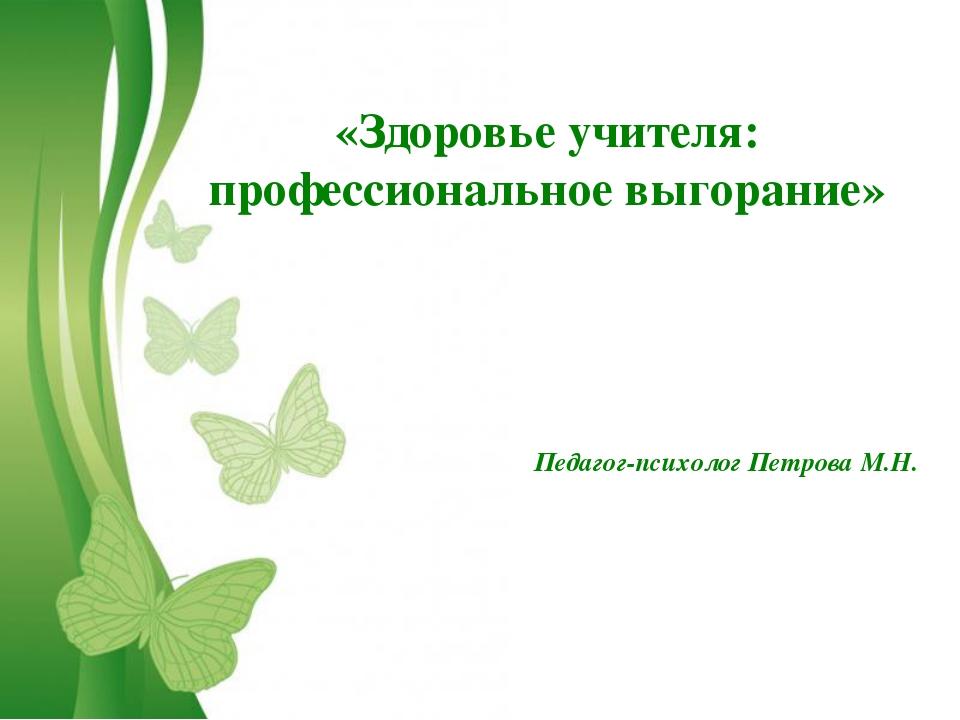 Free Powerpoint Templates «Здоровье учителя: профессиональное выгорание» Педа...