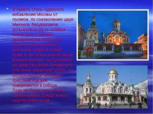 В память столь чудесного избавления Москвы от поляков, по соизволению царя Ми