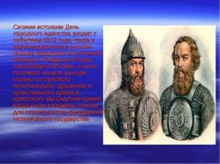 Своими истоками День народного единства уходит к событиям 1612 года, когда в