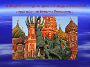 20 февраля 1818 года на Красной площади в Москве был открыт памятник Минину и