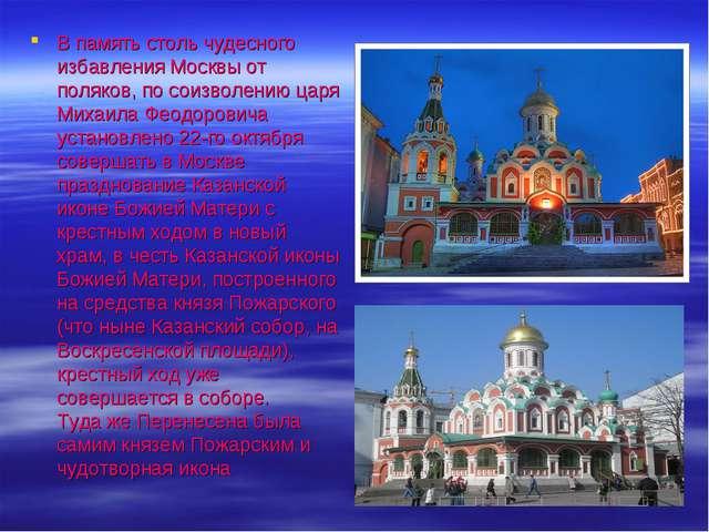 В память столь чудесного избавления Москвы от поляков, по соизволению царя Ми...