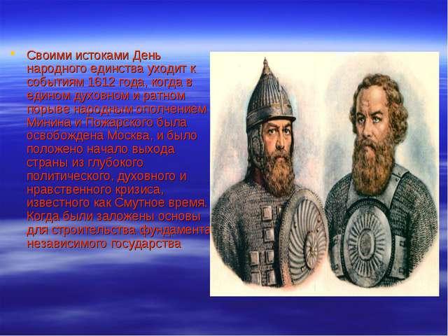 Своими истоками День народного единства уходит к событиям 1612 года, когда в...