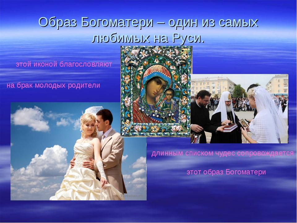 Образ Богоматери – один из самых любимых на Руси. на брак молодых родители эт...
