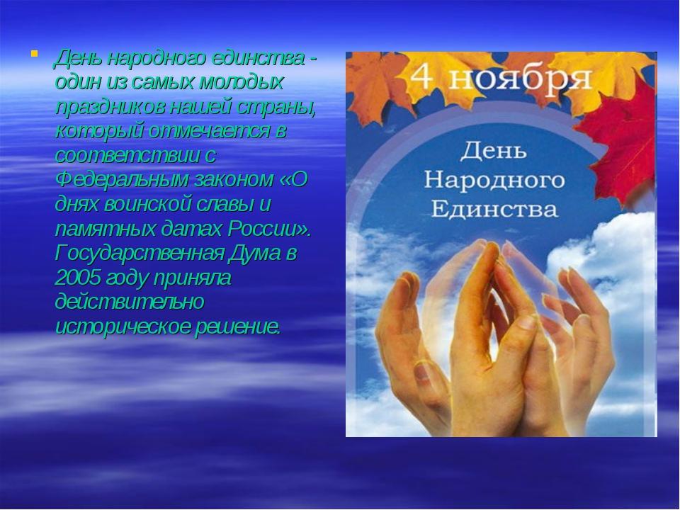 День народного единства - один из самых молодых праздников нашей страны, кото...