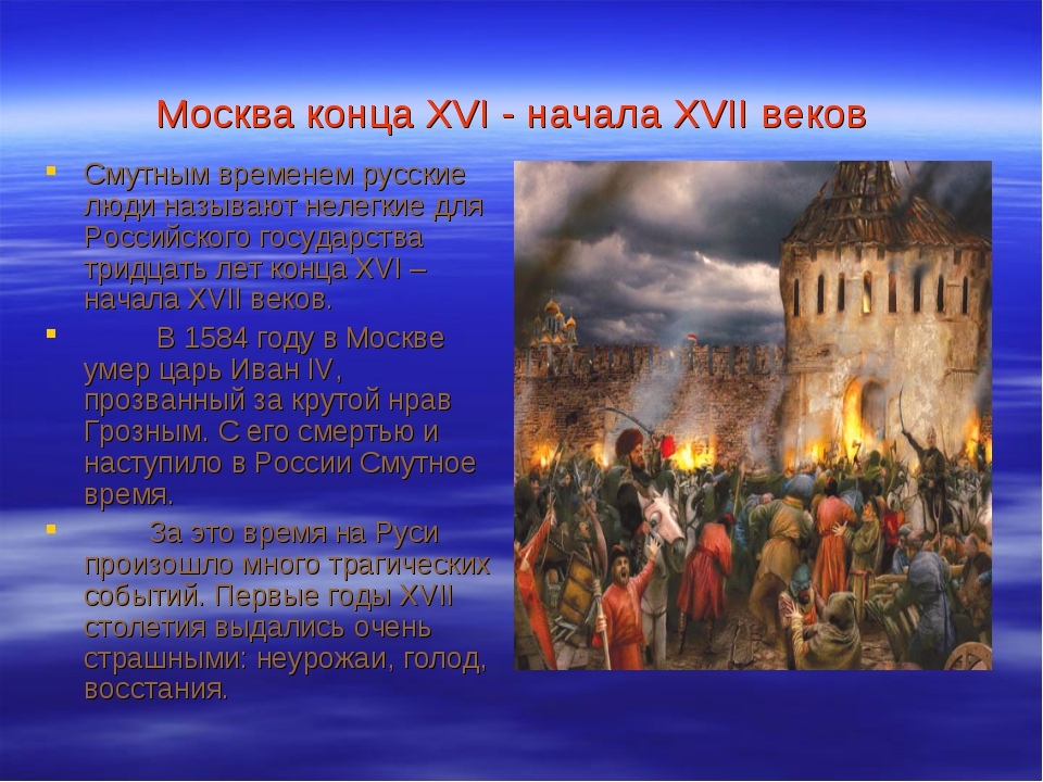 Москва конца XVI - начала XVII веков Смутным временем русские люди называют н...