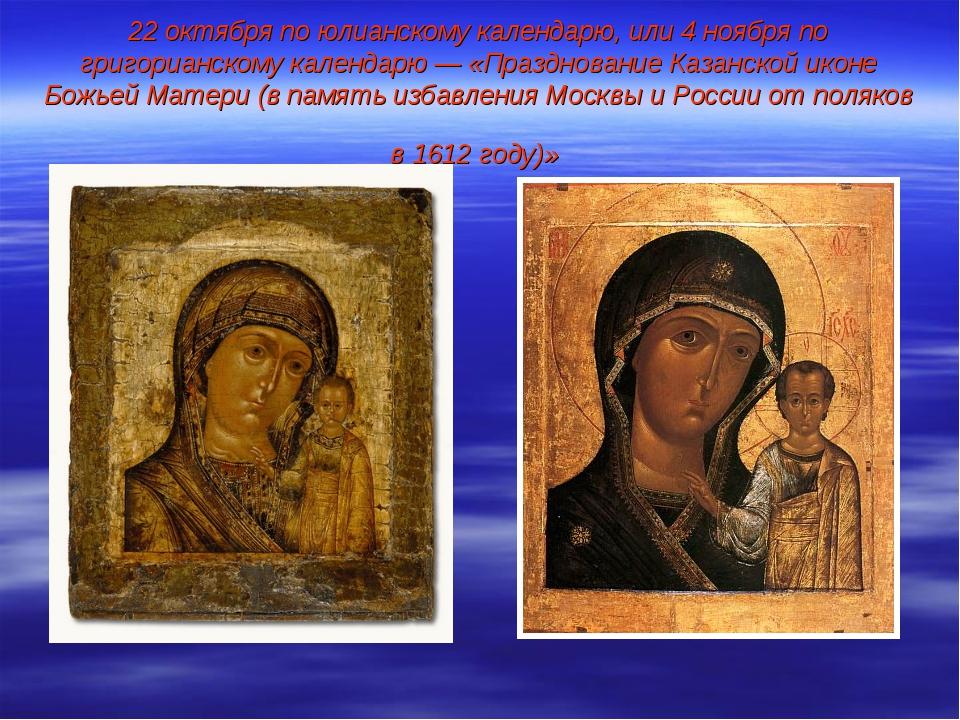 22 октября по юлианскому календарю, или 4 ноября по григорианскому календарю...
