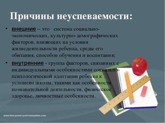 Причины неуспеваемости: внешние – это система социально-экономических, культу...