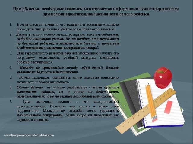 При обучении необходимо помнить, что изучаемая информация лучше закрепляется...