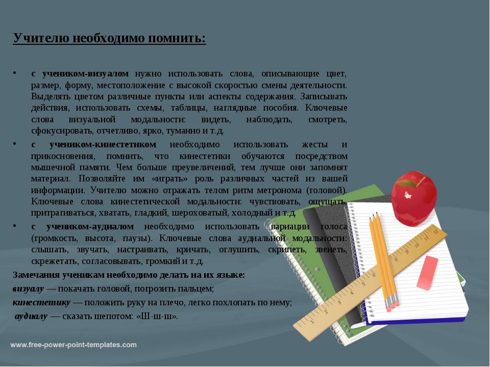 Учителю необходимо помнить: с учеником-визуалом нужно использовать слова, оп...