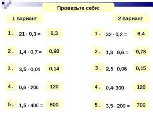 Математический диктант 1 вариант 2 вариант Проверьте себя: 6,3 0,98 0,14 120