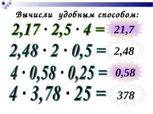 Вычисли удобным способом: 21,7 2,48 378 0,58